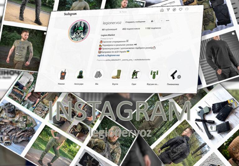Read more about the article Теперь мы есть в Instagram!